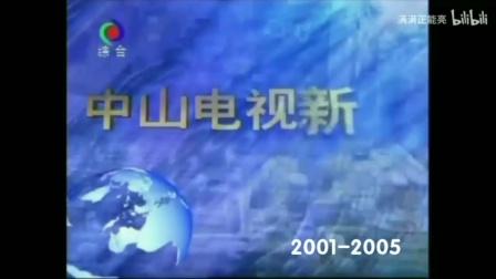 中山新闻历年片头(2001-2020)