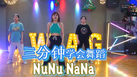 三分钟轻松学会舞蹈NUNUNANA舞蹈