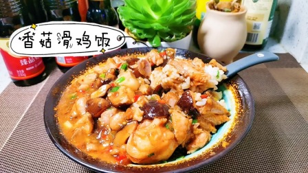 一人食晚餐:今天做了滑嫩多汁的香菇滑鸡饭,每吃一口都超满足!