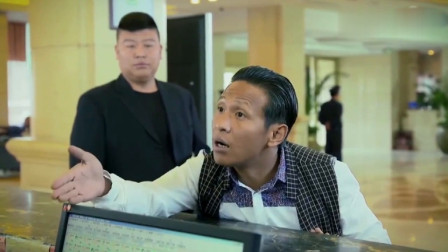 酒店的前台刁难穷小伙,谁知小伙大怒:我把酒店买下来,把你辞了