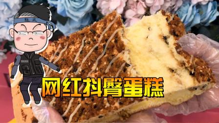 恰饭小分队:不排队吃不上,馋哭隔壁老奶奶的网红抖臀蛋糕