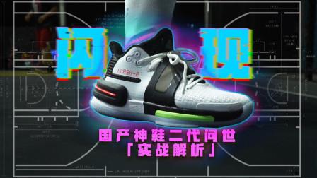 闪现2代:用脚投票!碳板+新中底+新鞋面,匹克又真香?