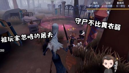 大侦探:被玩家忽略的屠夫,守尸不比黄衣弱,学会轻松上五阶!