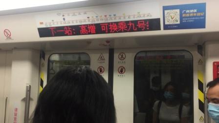 2020年8月12日,广州地铁3号线B4型列车03×131-132体育西路-机场北,人和-高增区间运行与报站。[广州地铁集团无广告]