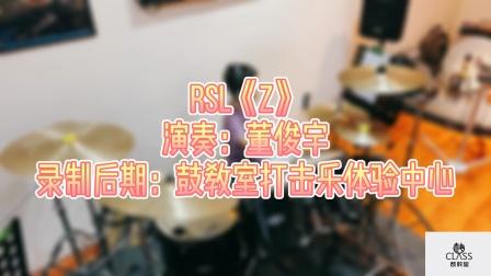 鼓教室学员董俊宇最新视频放送🤙