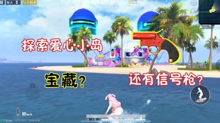 人机9527:挑战神秘爱心小岛,还以为会有信号枪呢,结果太失望了