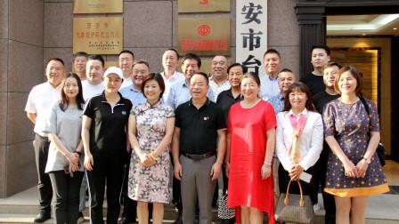 西安市台州商会会长刘明亮礼遇接待《陕西房产》高层访问团