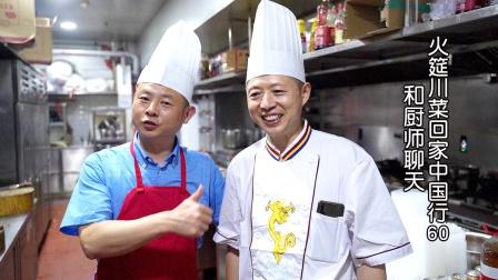 火哥和三十年厨龄老师傅聊成都重庆酸菜鱼等,火筵川菜回家山东60