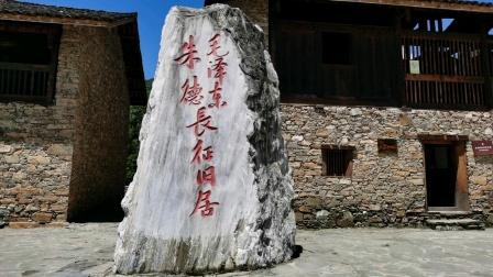 红色旅游,宝兴泽根藏寨,中国工农红军,第一方面军经过的地方