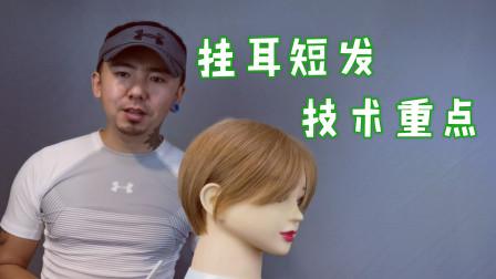 来喽,剪发知识点,挂耳短发的剪发技术重点讲解