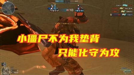 穿越火线:游击玩家最喜欢往钢铁龙爪上撞,怪不好意思