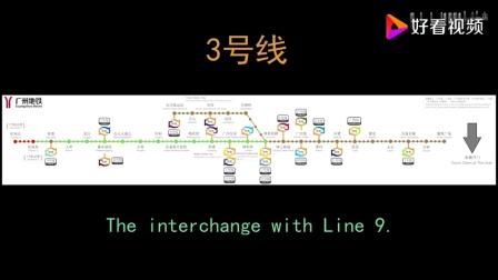 广州地铁3号线北延段报站—机场北—体育西路