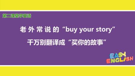"""学英语:老外常说的""""buy your story"""",千万别翻译成""""买你的故事"""""""