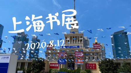 vlog|2020 上海书展|和帽子一起逛|一起读书吧