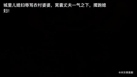 关东微喜剧短剧:城里儿媳妇辱骂农村婆婆,窝囊丈夫一气之下,撵跑媳妇!