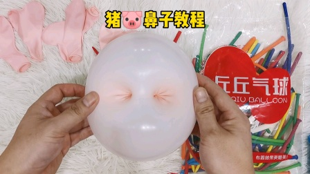 气球小猪鼻子视频教程