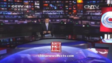 中国新闻历年片尾2006-2019