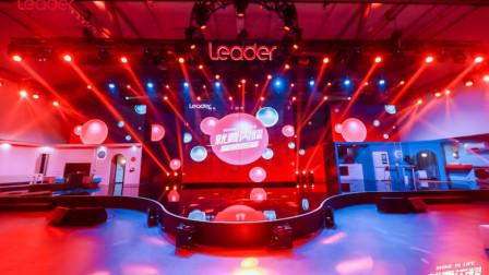 就是要闪耀!Leader推行业首套流星银家电 年轻生活无限可能