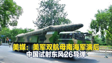 美双航母南海军演后,中国发射东风26,美媒:警告美方勿轻举妄动