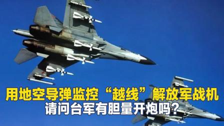 """台军出动防空导弹有胆量对大陆战机开火吗?此举是""""狗仗人势"""""""