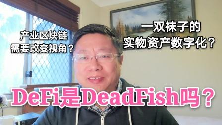 DeFi是DeadFish吗?一双袜子的实物资产数字化试验?产业区块链项目落地需要改变视角?~Robert李区块链日记768