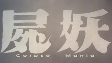 这部邵氏电影改编自民国奇案,导演酷爱虫虫,场面超下饭