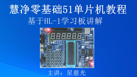 星慈光零基础51单片机视频教程 第71课 DHT11温湿度检测模块