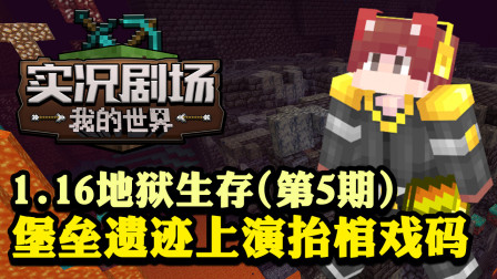 【1.16地狱生存】第5期:堡垒遗迹上演抬棺戏码!