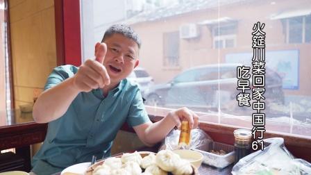 济南早餐吃啥?煎饼油条1.3一个肉包子如何 火筵川菜回家山东61