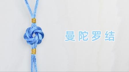 【手工编绳】曼陀罗结 中国结基础结教程 好看又好学 橙织手作