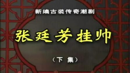 潮剧长连戏《张廷芳挂帅》(下集)-澄海潮剧团