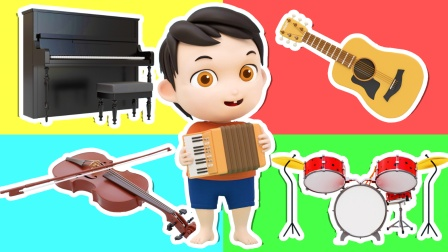 认识乐器,早教视频