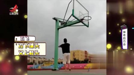 家庭幽默录像:篮球卡篮球架下不来?看看这位兄弟的神操作