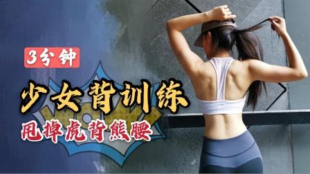 攻克背部赘肉 (1) 缩小斜方肌,纤薄少女背 |3 分钟找到背部发力