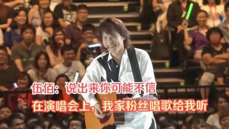 伍佰:说出来你可能不信,演唱会我还没开口,全场粉丝就开始合唱