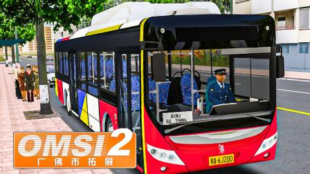 巴士模拟2:驾驶行星排宇通H12于广佛地图489路 | OMSI 2 广佛市 489