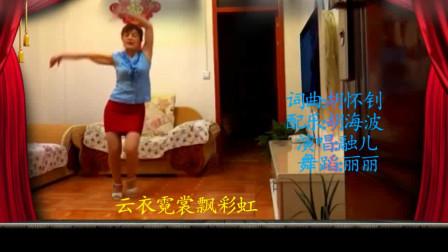 广场舞:云衣霓裳飘彩虹-丽丽编舞