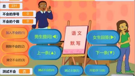 生词默写学习:人教版初中语文八年级上册