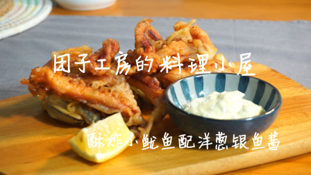 团子工房的料理小屋-酥炸小鱿鱼配洋葱银鱼酱