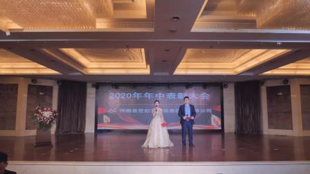 河南省世纪云海信息技术有限公司2020年年中表彰大会-1