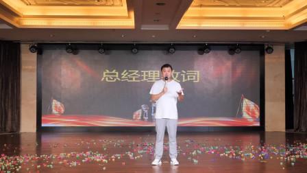河南省世纪云海信息技术有限公司2020年年中表彰大会-2