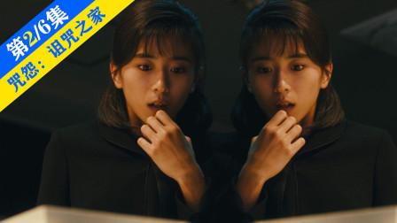 《咒怨:诅咒之家02》我赌你不敢点开这个视频,日本真实事件改编