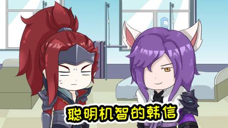 王者爆笑动画:韩信自创逃课小技巧,李白听了直呼内行
