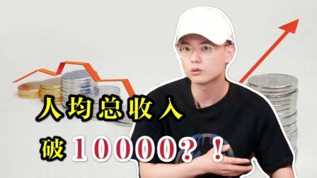 最新!2019年中国人均国民总收入突破10000美元?你怎么看?