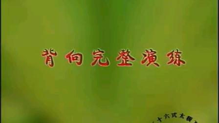马春喜背向演练36式太极刀
