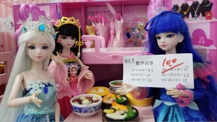 叶罗丽故事 陈思思考了100分,罗丽和冰公主一起来为她庆祝!