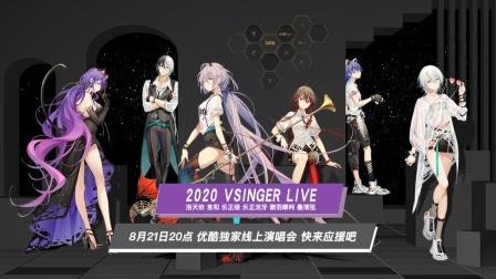 2020燃烧一夏! Vsinger虚拟歌手超次元舞台即将来袭
