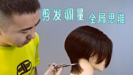 聊聊美发师剪发调量的那点事,调量的全局思维