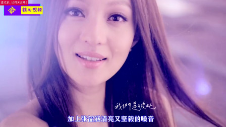 张韶涵:你无法想象,从巅峰到谷底,再到现在,经历了多少坎坷!