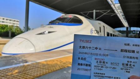 【中国铁路POV】大西高铁D2527次太原南~运城北段全程左侧POV摄录(编辑)